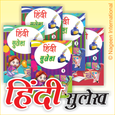 Hindi Sulekh eBooks