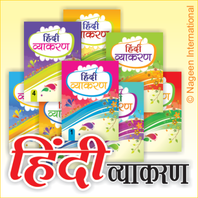 Hindi Vyakaran eBooks
